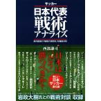 サッカー日本代表戦術アナライズ 歴代監督の 戦術の攻防史 を徹底分析