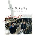 ジャコメッティ 最後の肖像(Blu−ray Disc)/ジェフリー・ラッシュ,アーミー・ハマー,クレメンス・ポエジー,スタンリー・トゥッチ(監督、脚本)
