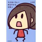 ちびあいりんのゆるやかな日常(2)/古川愛李(著者)