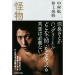 怪物/中村航(著者),井上尚弥(著者)