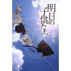 BOOKOFF Online ヤフー店で買える「明日の子供たち 幻冬舎文庫/有川浩(著者」の画像です。価格は822円になります。
