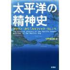太平洋の精神史:ガリヴァーから『パシフィック・の画像