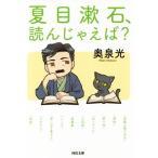 夏目漱石 読んじゃえば   河出文庫