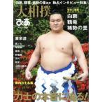 大相撲ぴあ(平成三十年度版) ぴあMOOK/ぴあ(その他)