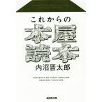 BOOKOFF Online ヤフー店で買える「これからの本屋読本/内沼晋太郎(著者」の画像です。価格は1,705円になります。