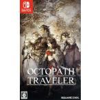 オクトパストラベラー/NintendoSwitch