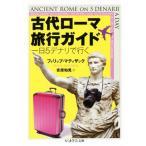 古代ローマ旅行ガイド 一日5デナリで行く ちくま学芸