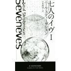 七人のイヴ 新☆ハヤカワ・SF・シリーズの画像