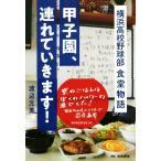 甲子園、連れていきます! 横浜高校野球部 食堂物語/渡辺元美(著者)