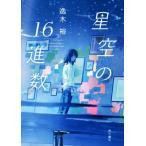 BOOKOFF Online ヤフー店で買える「星空の16進数/逸木裕(著者」の画像です。価格は500円になります。