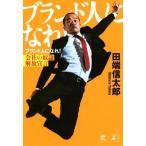 ブランド人になれ! 会社の奴隷解放宣言 NewsPicks Book/田端信太郎(著者)