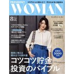 PRESIDENT WOMAN(8 2018 August vol.40) 月刊誌/プレジデント社(その他)