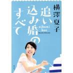 追い込み婚のすべて JJムックシリーズ/横澤夏子(著