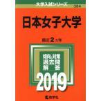 日本女子大学(2019) 大学入試シリーズ384/教学社編集部(編者)
