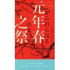 BOOKOFF Online ヤフー店で買える「元年春之祭 ハヤカワ・ミステリ/陸秋槎(著者,稲村文吾(訳者」の画像です。価格は1,595円になります。