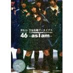 欅坂46 今泉佑唯アーカイブス 〜asIam〜/アイドル研究会(編者),今泉佑唯(その他)