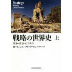 戦略の世界史 上 戦争・政治・ビジネスの画像