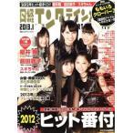 日経エンタテインメント!(2013.1) 月刊誌/日経BPマーケティング(編者)
