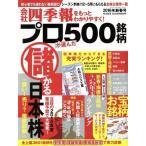 会社四季報別冊 会社四季報プロ500 2006年新春号  雑誌