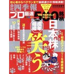 会社四季報プロ500 2018年新春号  雑誌