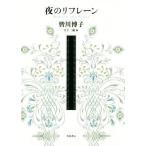 BOOKOFF Online ヤフー店で買える「夜のリフレーン/皆川博子(著者,日下三蔵(編者」の画像です。価格は1,760円になります。