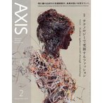 AXIS(2 February 2018 vol.191) 隔月刊誌/アクシス(その他)