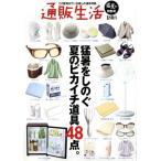 通販生活(2016 盛夏号) 季刊誌/カタログハウス(その他)