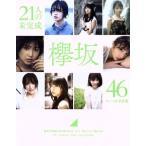 欅坂46ファースト写真集 21人の未完成/欅坂46(その他)