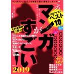 BOOKOFF Online ヤフー店で買える「このマンガがすごい!(2019 決定!今年のベスト10/『このマンガがすごい!』編集部(編者」の画像です。価格は200円になります。