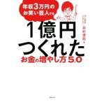 年収3万円のお笑い芸人でも1億円つくれたお金の増やし方5.0/井村俊哉(著者)