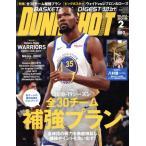 DUNK SHOOT(No.313 2019年2月号) 月刊誌/日本スポーツ企画出版