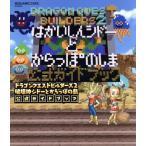 ドラゴンクエストビルダーズ2 破壊神シドーとからっぽの島公式ガイドブック/スクウェア・エニックス(編者)