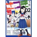 さつきちゃん(02) ヤングジャンプC/さノ助(著者)