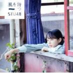 風を待つ(劇場盤)/STU48