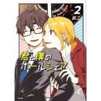 君と僕のホールシェア(vol.2) サイコミ/灰二(著者)