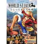 PS4 ONE PIECE WORLD SEEKER ひとつなぎの大攻略 Vジャンプブックス/Vジャンプ編集部(編者)