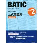 BATIC 国際会計検定 Sub.2 公式問題集(2019年度版) 国際会計理論/東京商工会議所(編者)