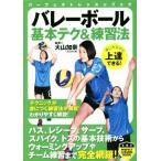 バレーボール 基本テク&練習法 パーフェクトレッスンブック/大山加奈(その他)