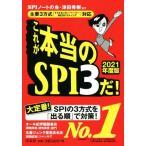 これが本当のSPI3だ!(2021年度版) 主要3方式〈テストセンター・ペーパー・WEBテスティング〉対応/SPIノートの会(著者),津田秀樹(著者)