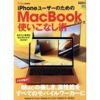iPhoneユーザーのためのMacBookシリーズ使いこなし術 エイムック/?出版社(その他)