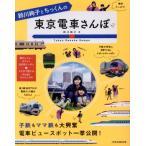 鈴川絢子とちっくんの東京電車さんぽ JTBのMOOK/鈴川絢子(著者)