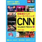 CNN Student News(2019[夏秋]) 初級者からのニュース・リスニング/『