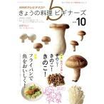NHK きょうの料理ビギナーズ(10 2015) 月刊誌/NHK出版(その他)
