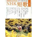 NHK 短歌(3 2015) 月刊誌/NHK出版(その他)