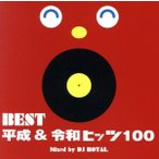 BEST 平成&令和 ヒッツ 100 Mixed by DJ ROYAL/(オムニバス)