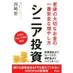 シニア投資 老後の大切なお金の一番安全な増やし方/西崎努(著者)