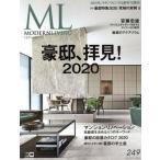 モダンリビング(249) 豪邸、拝見!2020/ハースト婦人画報社(編者)
