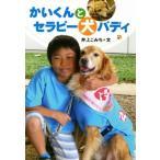 かいくんとセラピー犬バディ/井上こみち(著者)