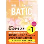 BATIC Sub.1 公式テキスト 新版 国際会計検定/東京商工会議所(編者)