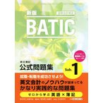 BATIC Sub.1 公式問題集 国際会計検定/東京商工会議所(編者)